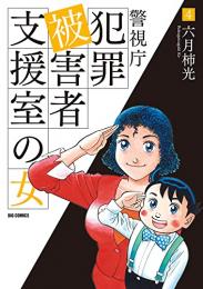 警視庁犯罪被害者支援室の女 (1-3巻 最新刊)