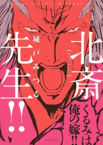北斎先生!! 漫画