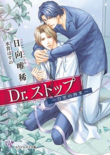【ライトノベル】Dr.ストップ-白衣の拘束 漫画