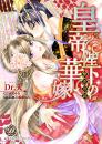 【ライトノベル】皇帝陛下の華嫁〜艶恋夜話〜 (全1冊)