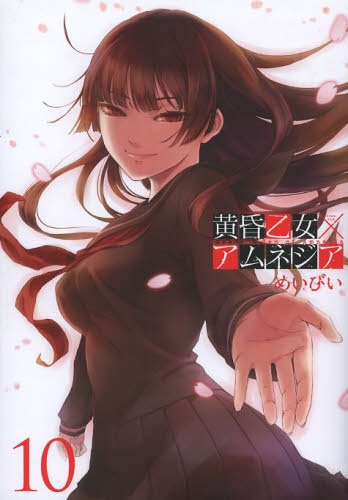 黄昏乙女×アムネジア (1-10巻 全巻) 漫画