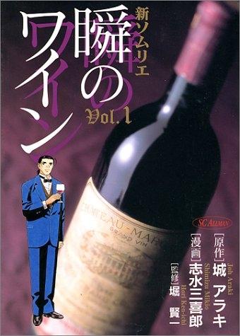新ソムリエ瞬のワイン 漫画