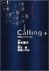 Calling (上下巻 全巻) 漫画