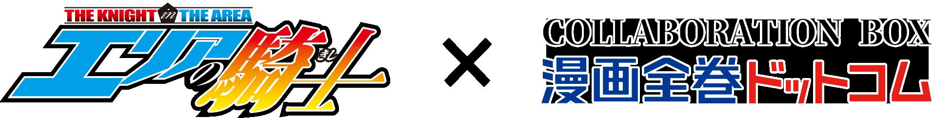 エリアの騎士 × 漫画全巻ドットコム