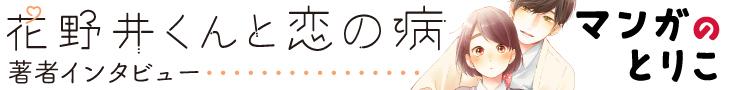 花野井くんと恋の病 著者インタビュー マンガのとりこ