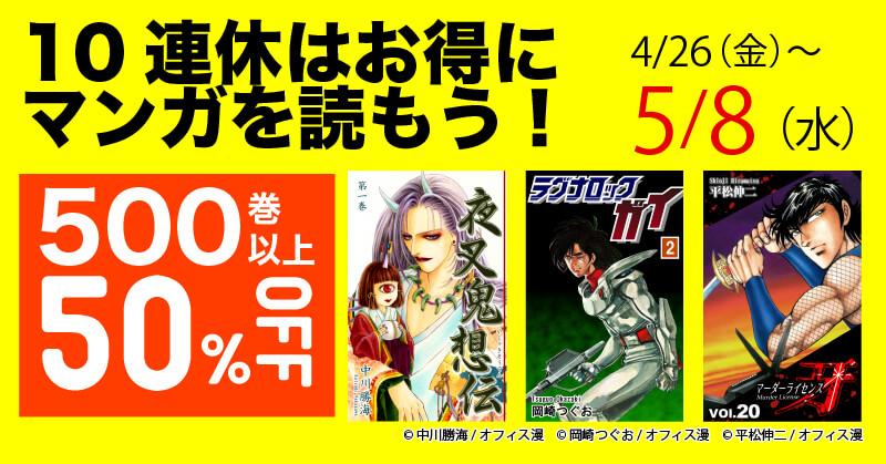 【50%オフ】【オフィス漫】500巻以上半額セール[~5/8]