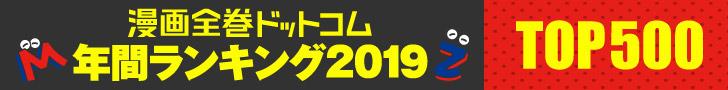 漫画全巻ドットコム年間ランキング2019