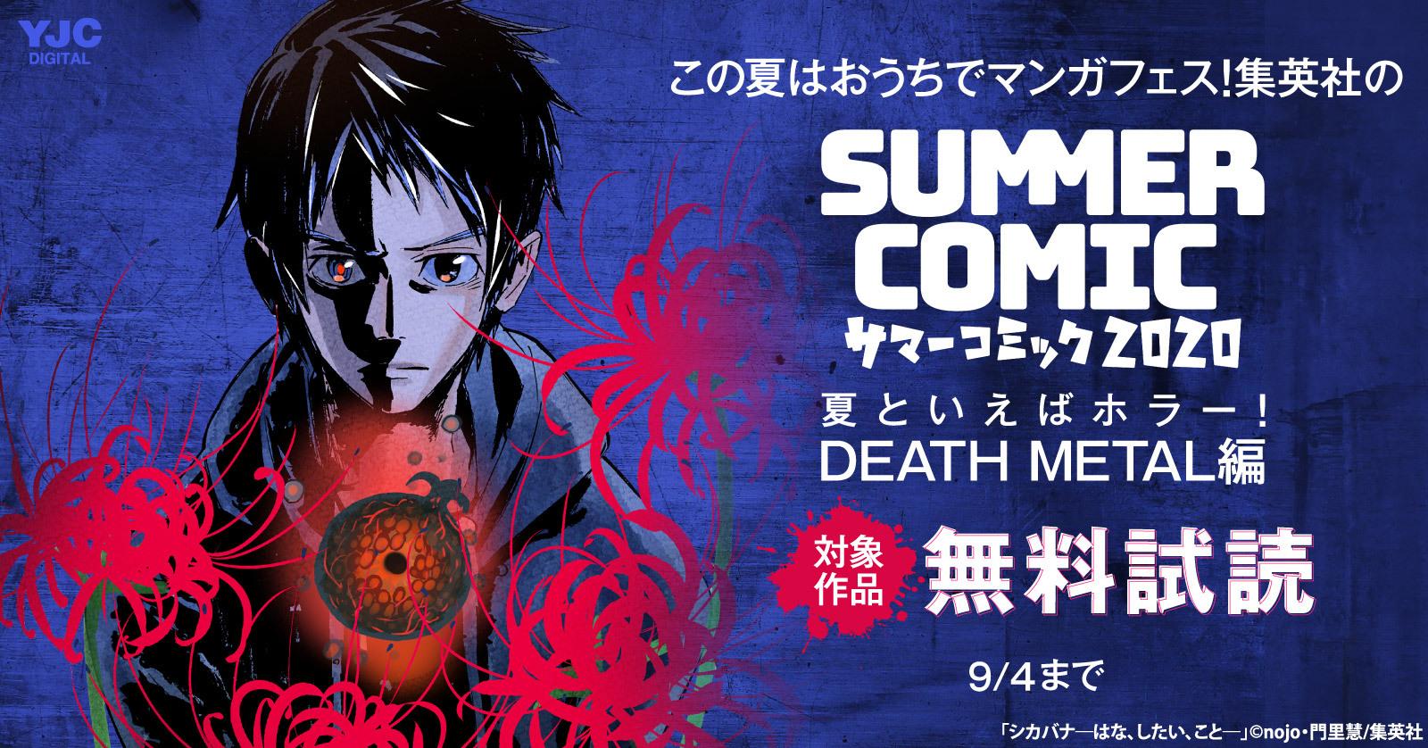 この夏はおうちでマンガフェス! 集英社の「SUMMER COMIC 2020」 DEATH METAL編 夏といえばホラー!怪異・オカルト・人外の恐怖に震えろ!