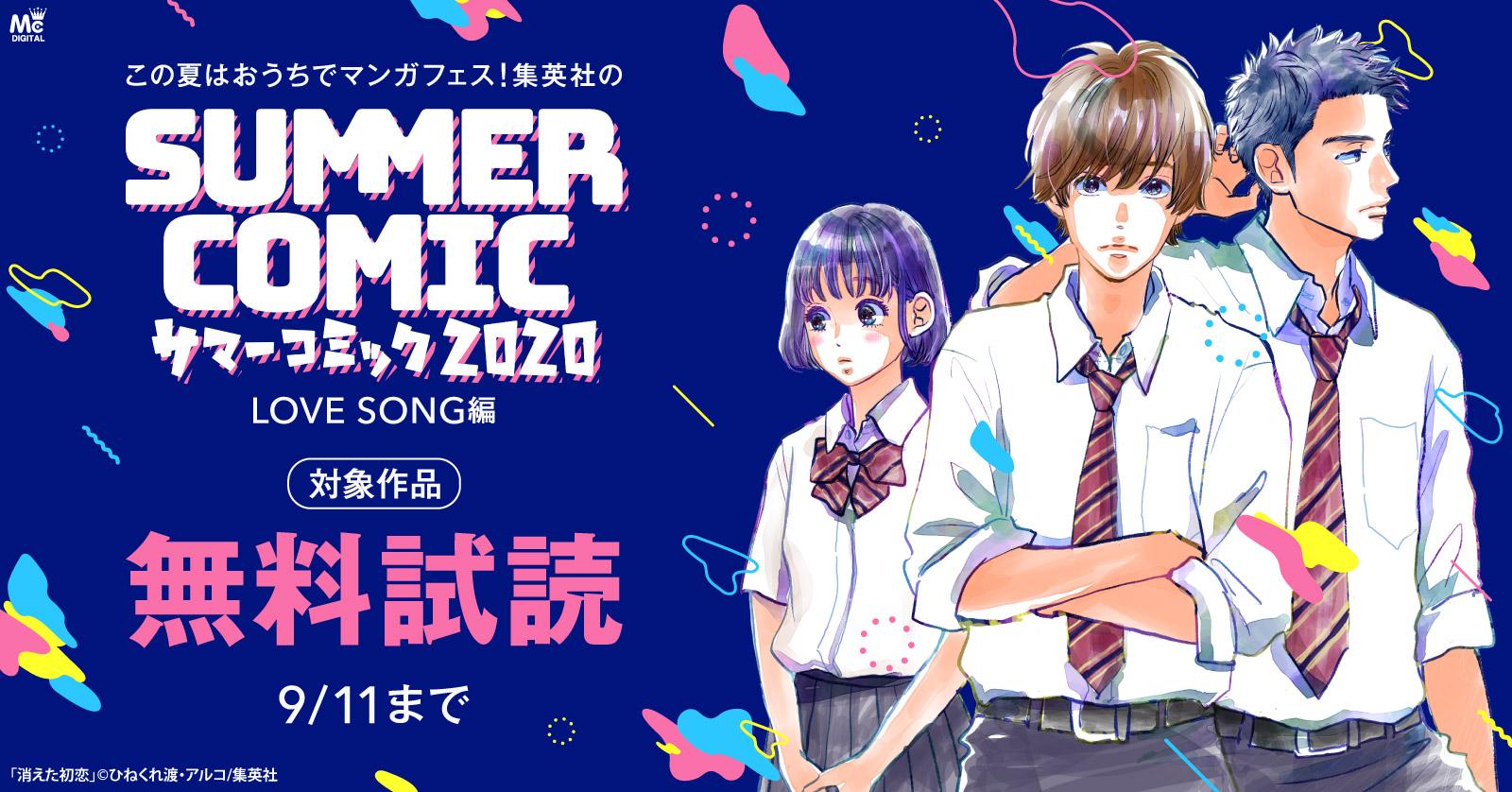 この夏はおうちでマンガフェス! 集英社の「SUMMER COMIC 2020」 LOVE SONG編  恋の季節ももうすぐ終わり…。そんな晩夏に珠玉の恋愛漫画で恋い焦がれろ!!
