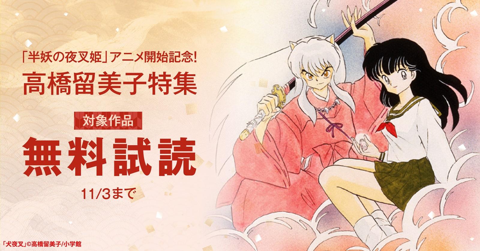 「半妖の夜叉姫」特集!