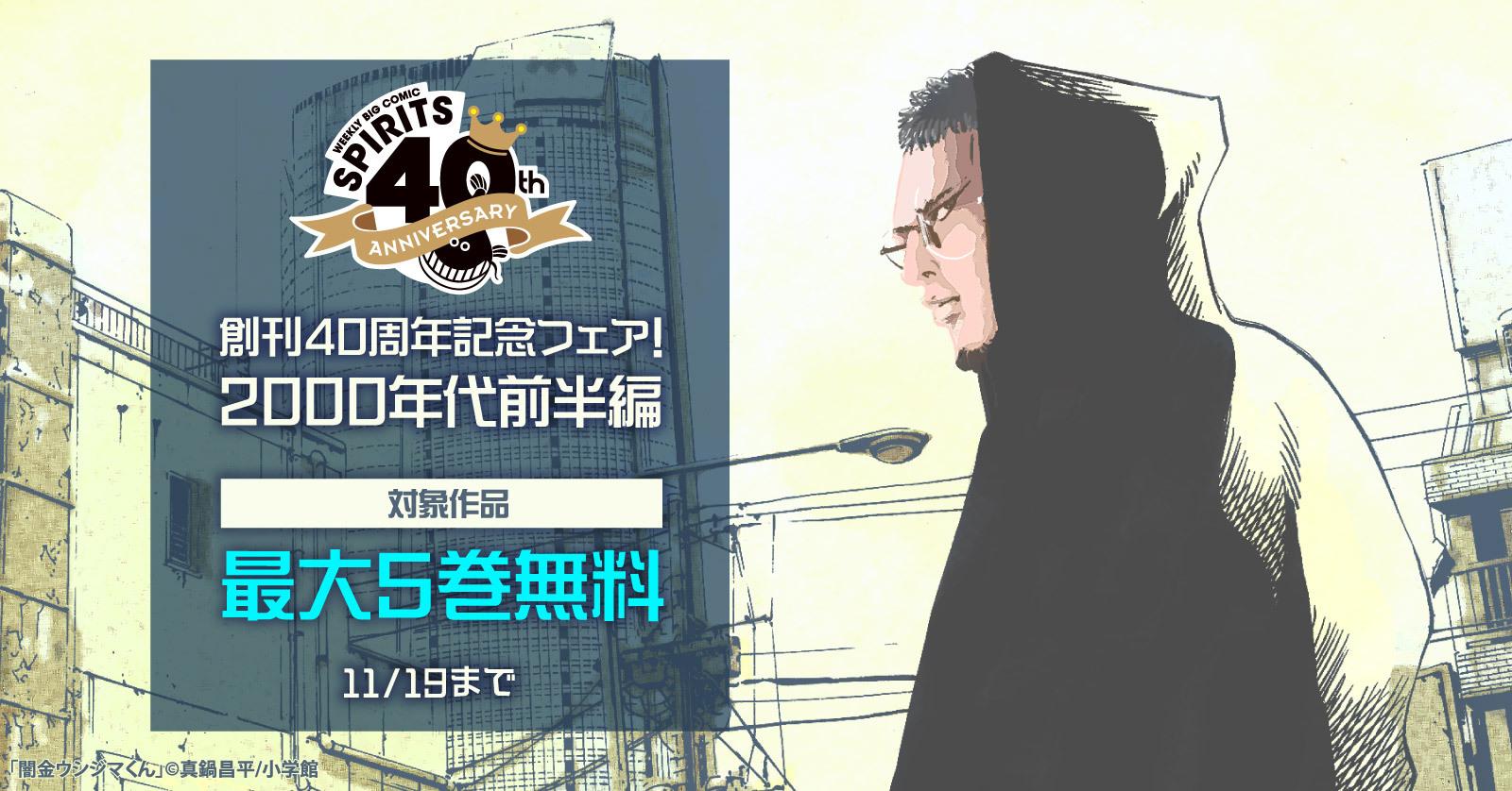 ビッグコミックスピリッツ創刊40周年記念キャンペーン!2000年代前半編