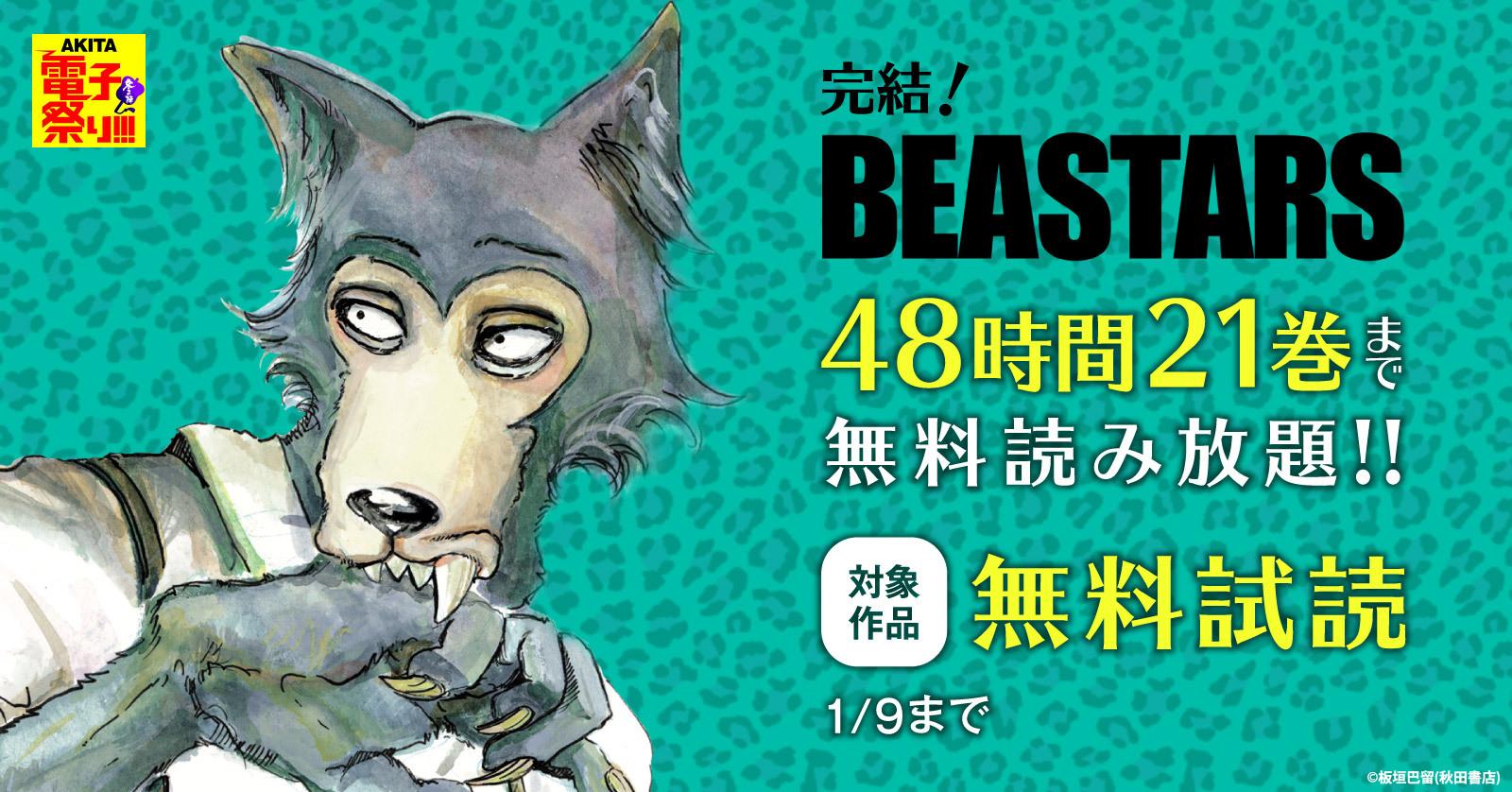 【AKITA電子祭り 冬の陣】第26弾 BEASTARS 完結! 48時間21巻まで無料読み放題