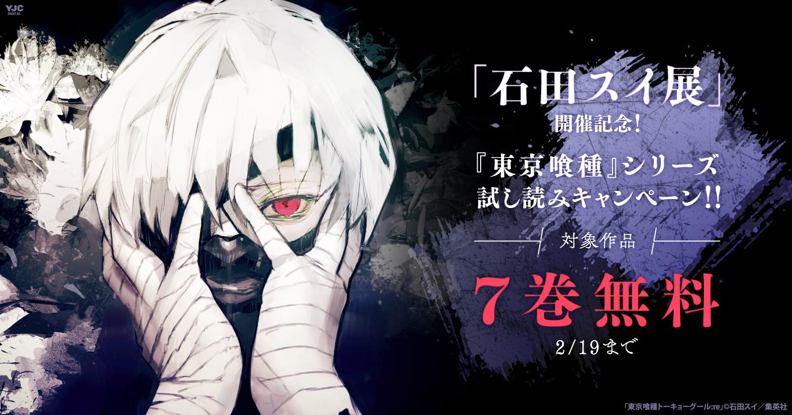 「石田スイ展」開催記念!『東京喰種』シリーズ試し読みキャンペーン!!