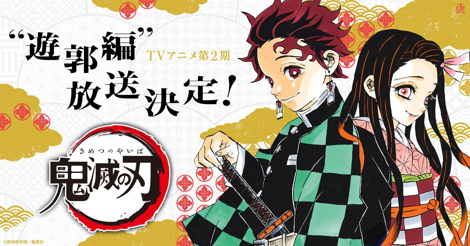 TVアニメ第2期、2021年放送決定!『鬼滅の刃』
