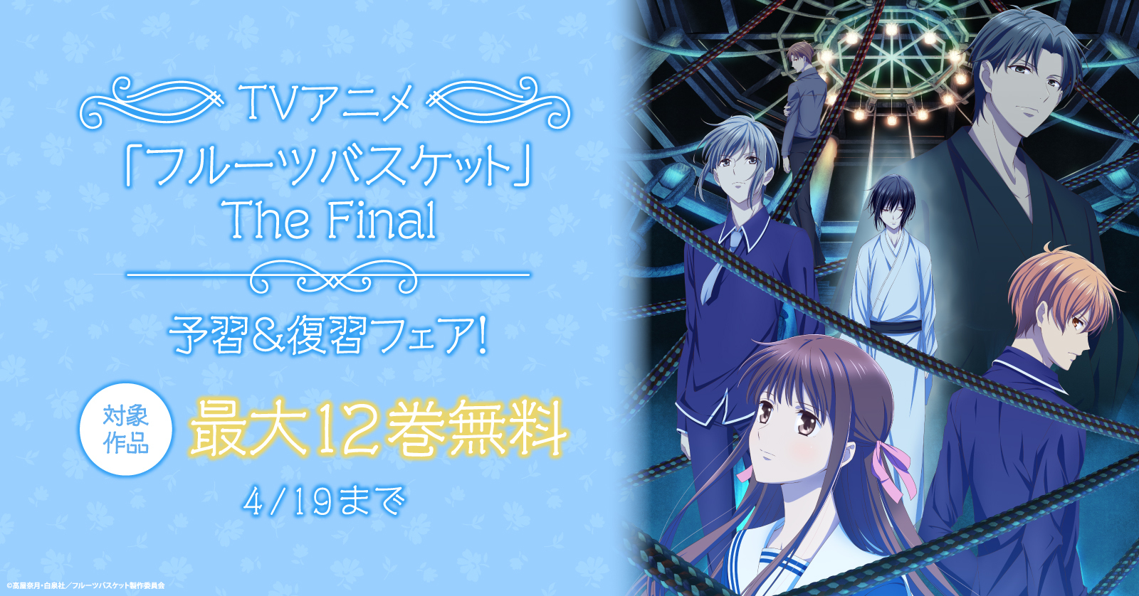 TVアニメ「フルーツバスケット」The Final 予習&復習フェア!