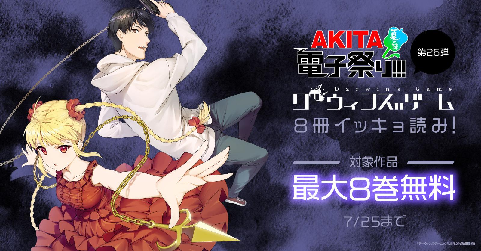 【AKITA電子祭り 夏の陣】第26弾 ダーウィンズゲーム8冊イッキョ読み!