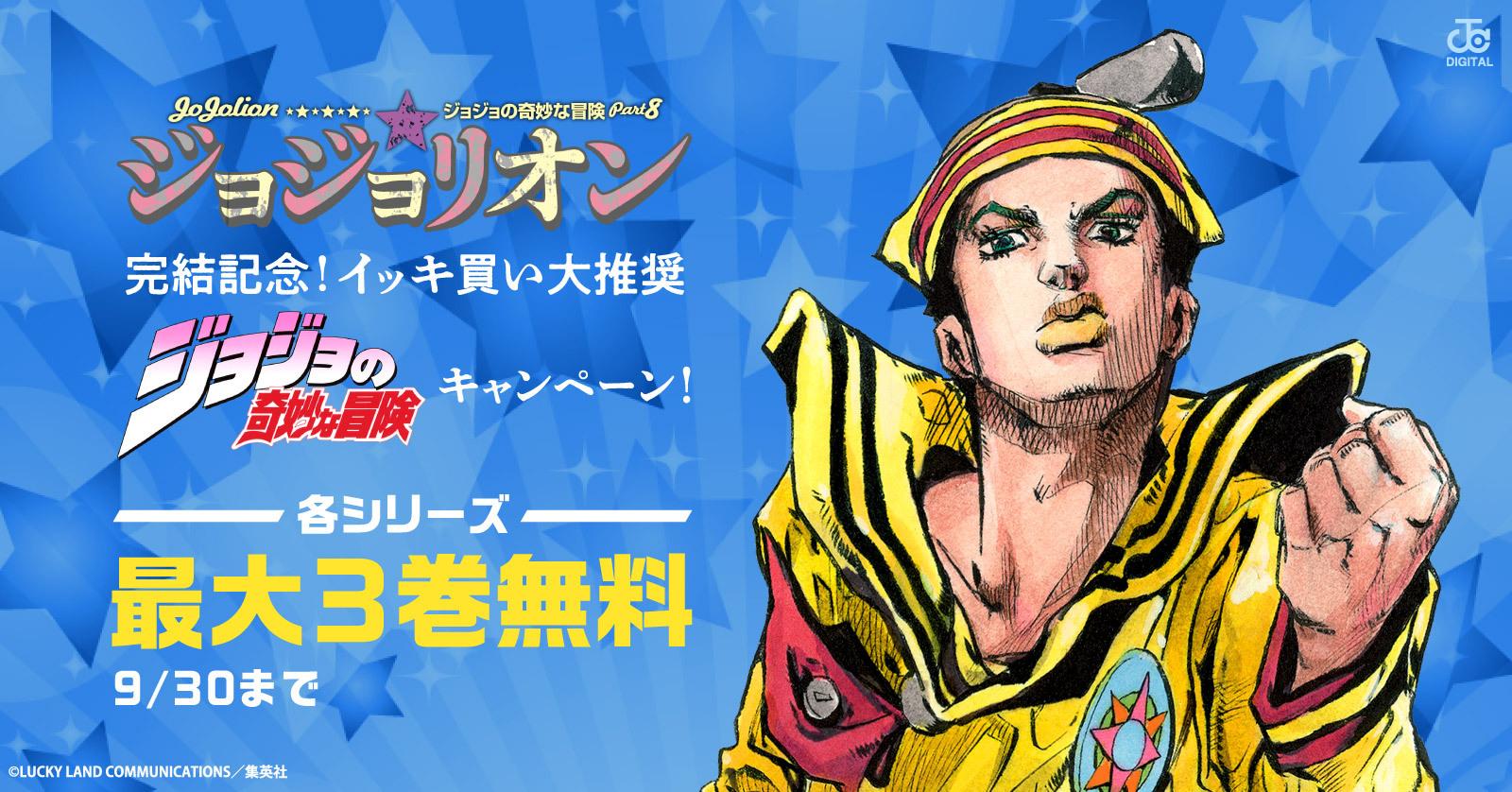 『ジョジョリオン』完結記念!イッキ買い大推奨『ジョジョの奇妙な冒険』キャンペーン!