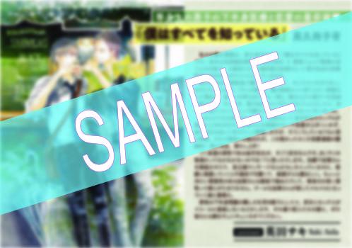英田サキ先生「作家の激推し! おススメ作品イラスト&コメント」データ特典作品