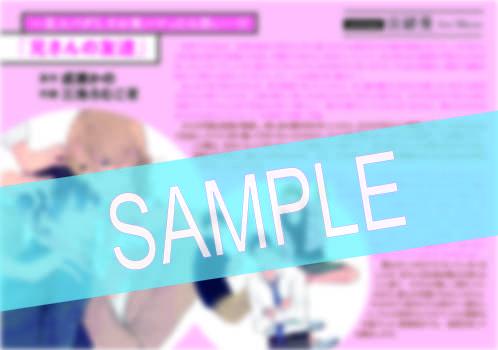 宮緒 葵先生「作家の激推し! おススメ作品イラスト&コメント」データ特典作品