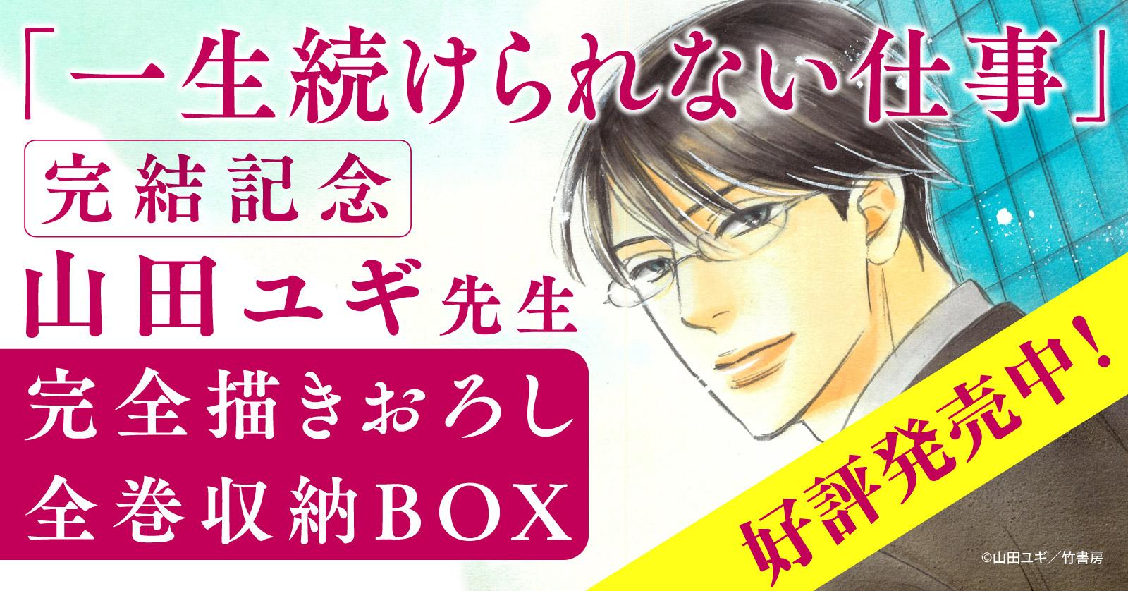 一生続けられない仕事山田ユギ先生描きおろし収納BOX付全巻セット