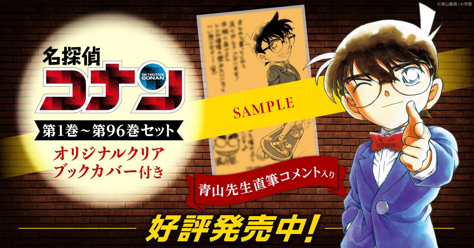 名探偵コナン(1-最新刊)+オリジナルクリアブックカバー付き全巻セット