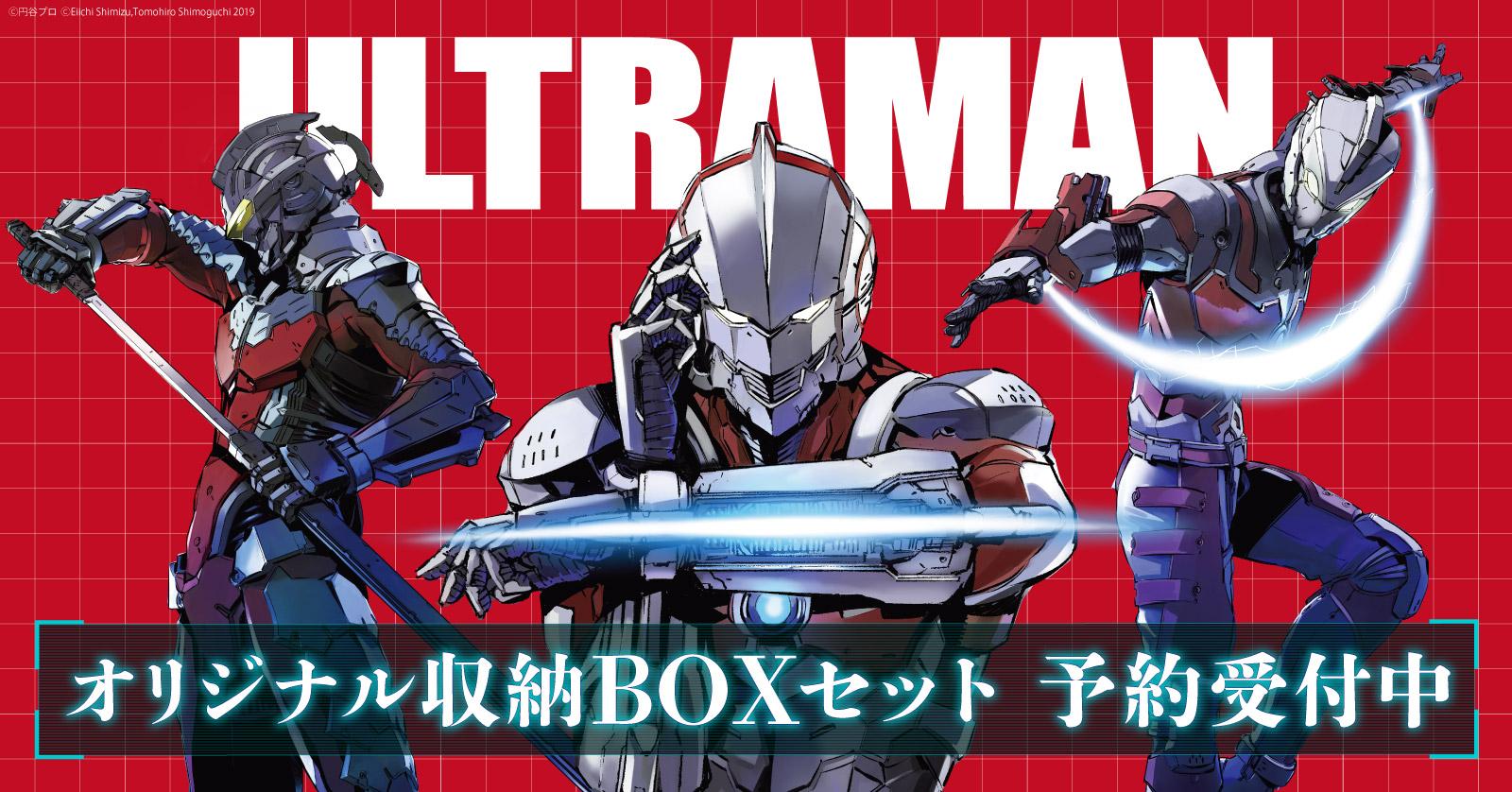 ウルトラマン(1-13巻) 描きおろし収納BOX