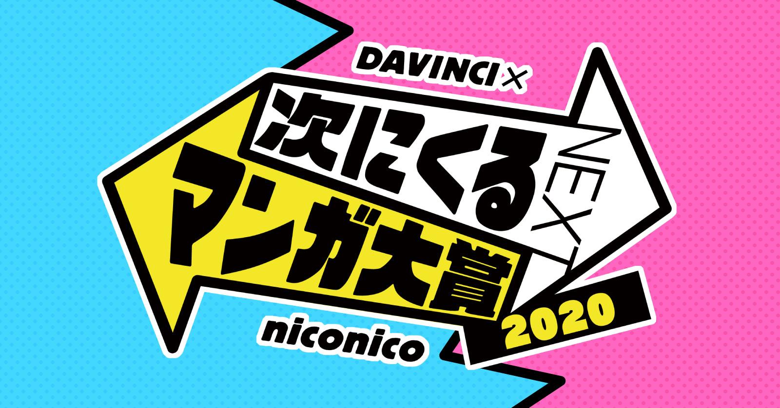 DAVINCI x niconico 次に来るマンガ大賞 2019