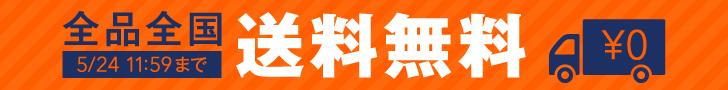 5日間限定 全商品!全国どこでも!送料無料キャンペーン[~2021/5/24]