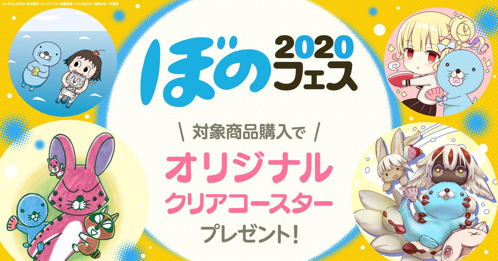 竹書房の全力コミックスフェア ぼのフェス2020 開催中!! 対象商品購入で描き下ろしオリジナルクリアコースタープレゼント