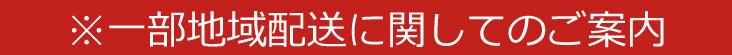 大阪サミットによる配送遅延に関しまして