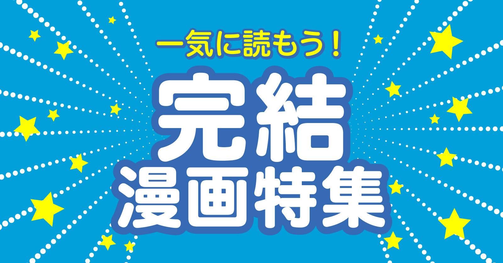 漫画全巻ドットコム/完結漫画特集