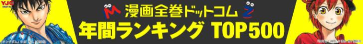 漫画全巻ランキング2018