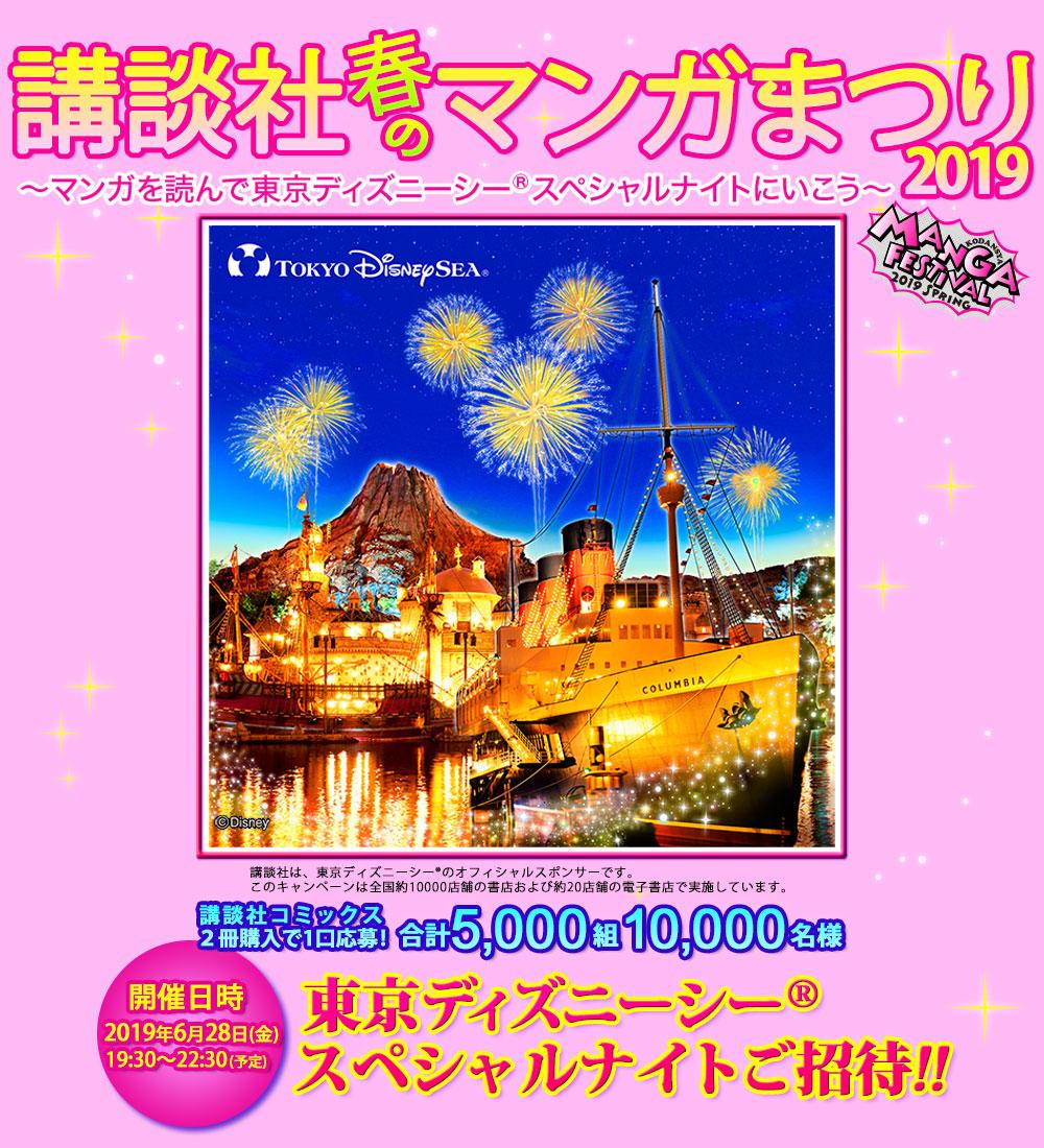 講談社春のまんがまつり2019 マンガを読んで東京ディズニーシー®スペシャルナイトにいこう