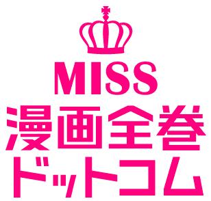 ミス漫画全巻ドットコム