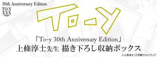 上條淳士先生描き下ろし『To-y 30th Anniversary Edition』収納ボックス