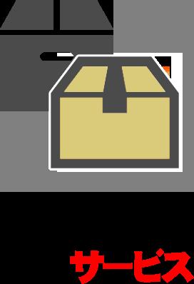 梱包材無料サービス