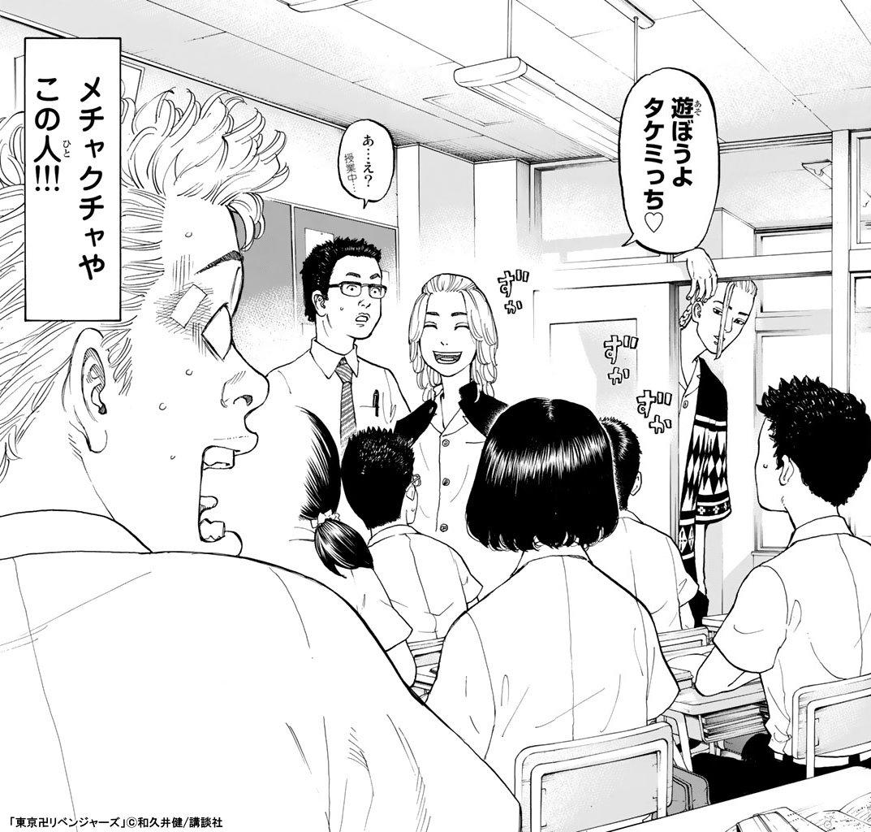 卍 ズ 東京 ネタバレ リベンジャー