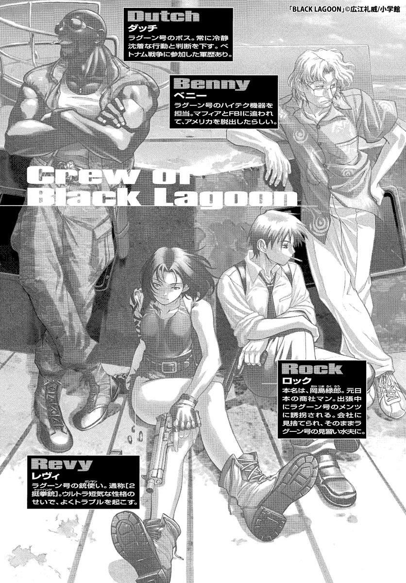 ブラック ラグーン 徹底解説 危険と背中合わせの世界 リアルな裏社会を描く 圧倒的ハードボイルド アクション 漫画全巻ドットコム