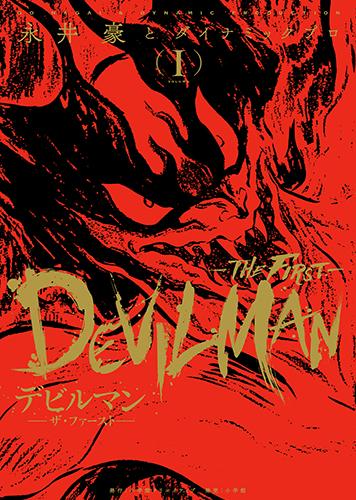 devilman_1
