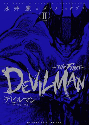 devilman_2