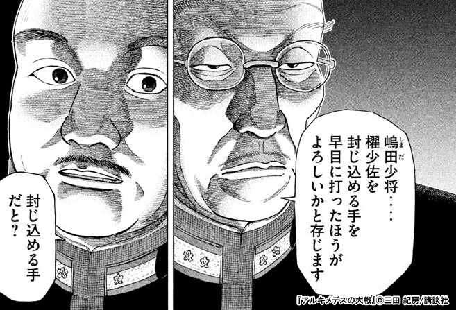 かい ただし 少佐