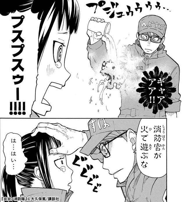 マキ 尾瀬