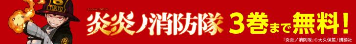 全力推し宣言!!炎炎ノ消防隊