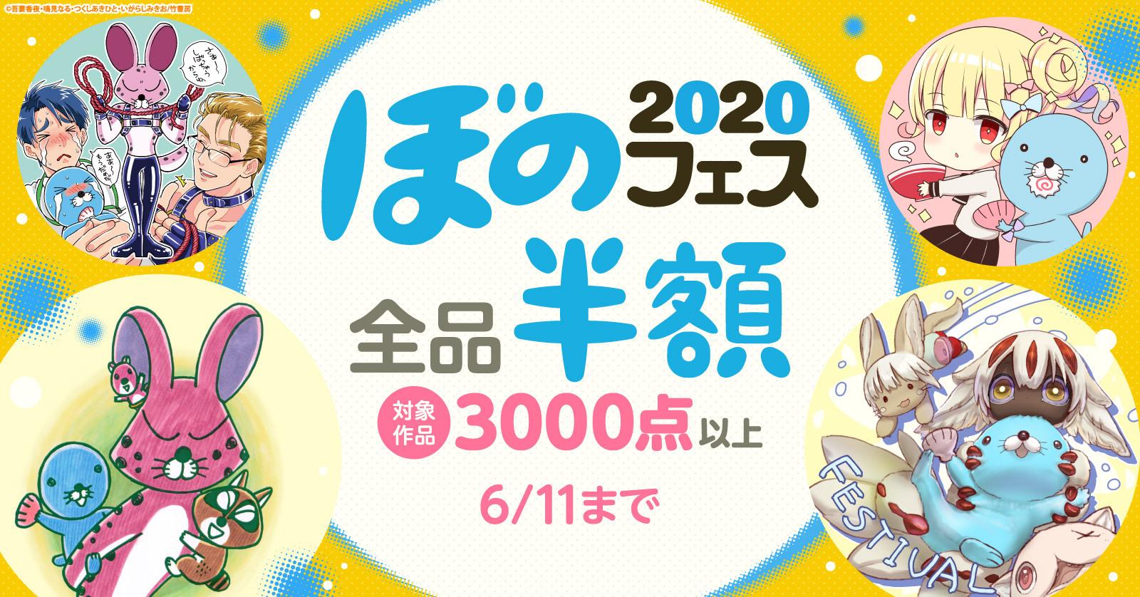 【電子書籍】ぼのフェス2020