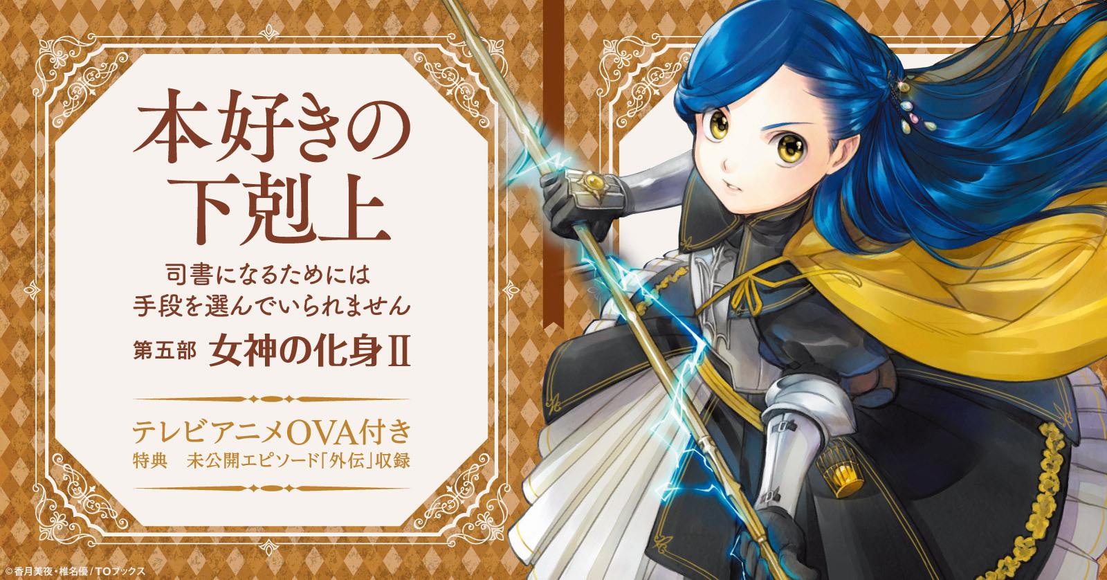 『本好きの下剋上第五部「女神の化身2」』テレビ未公開OVA付き新刊