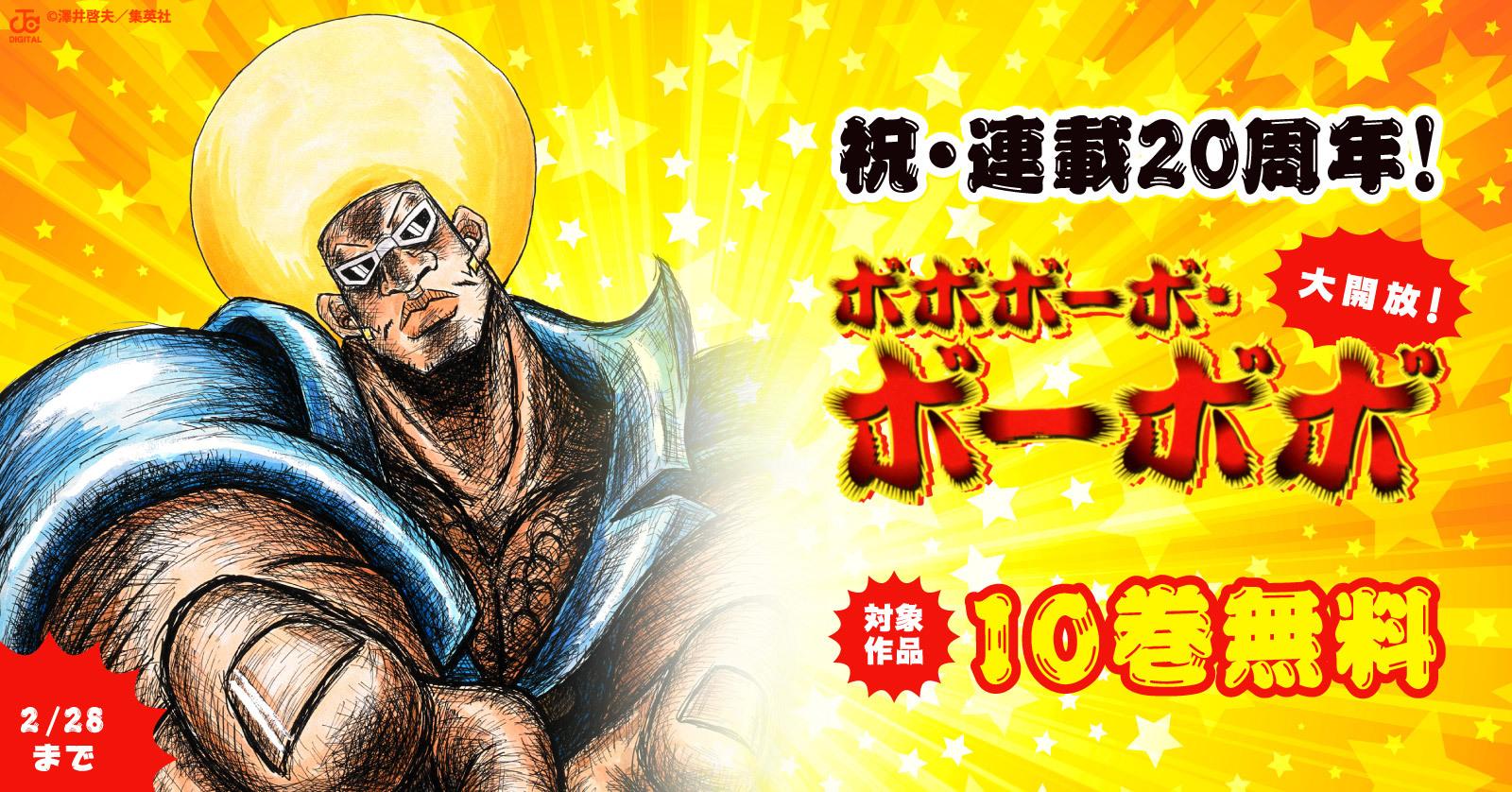 祝・連載20周年!ボボボーボ・ボーボボ 10巻無料大開放!