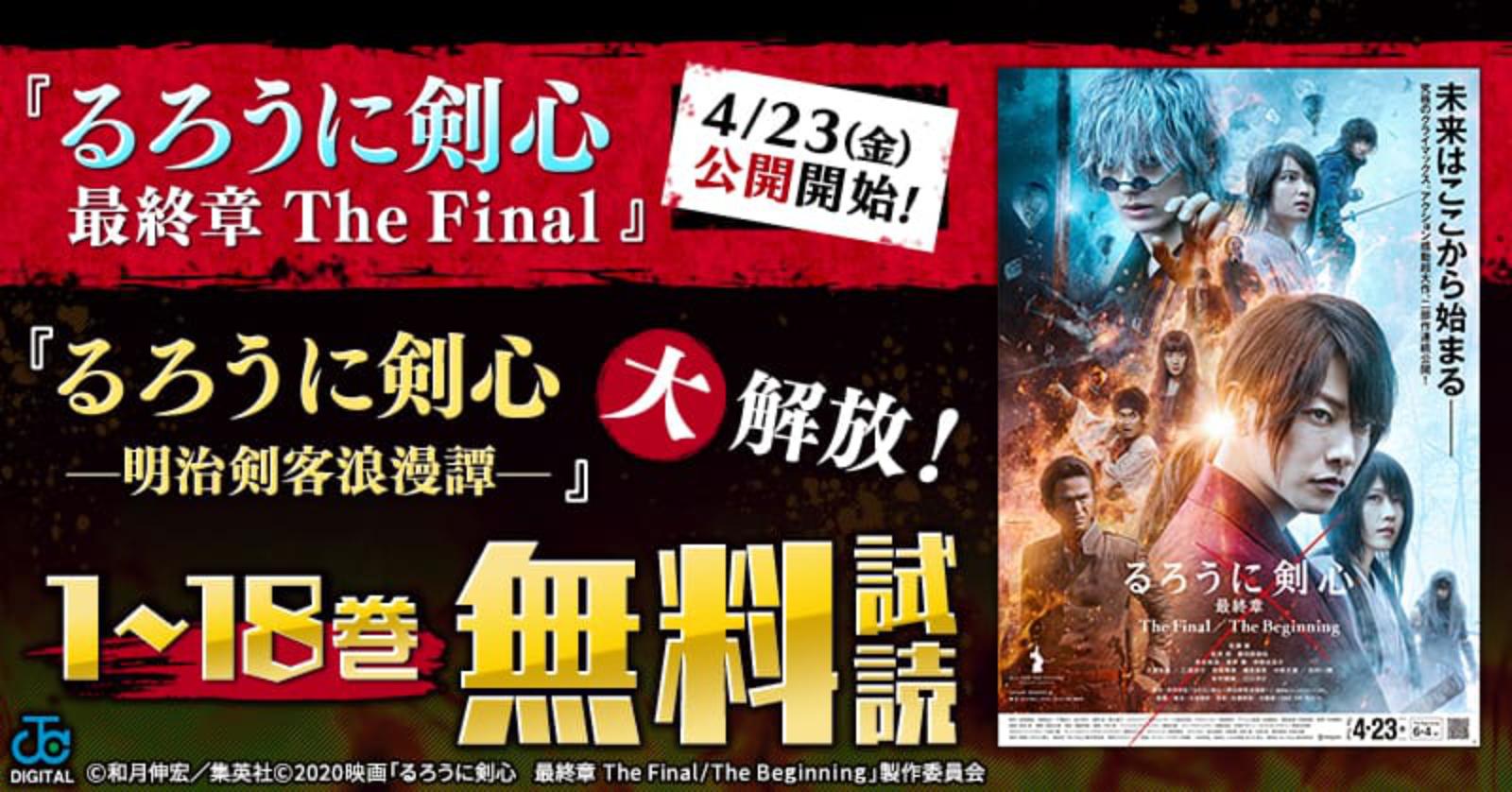 究極のクライマックス。『るろうに剣心 最終章 The Final』公開記念!