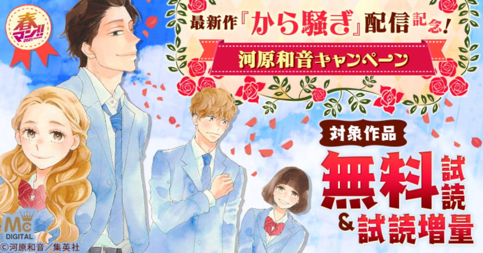 最新作『から騒ぎ』発売記念!河原和音先生作品48時間無料キャンペーン!!