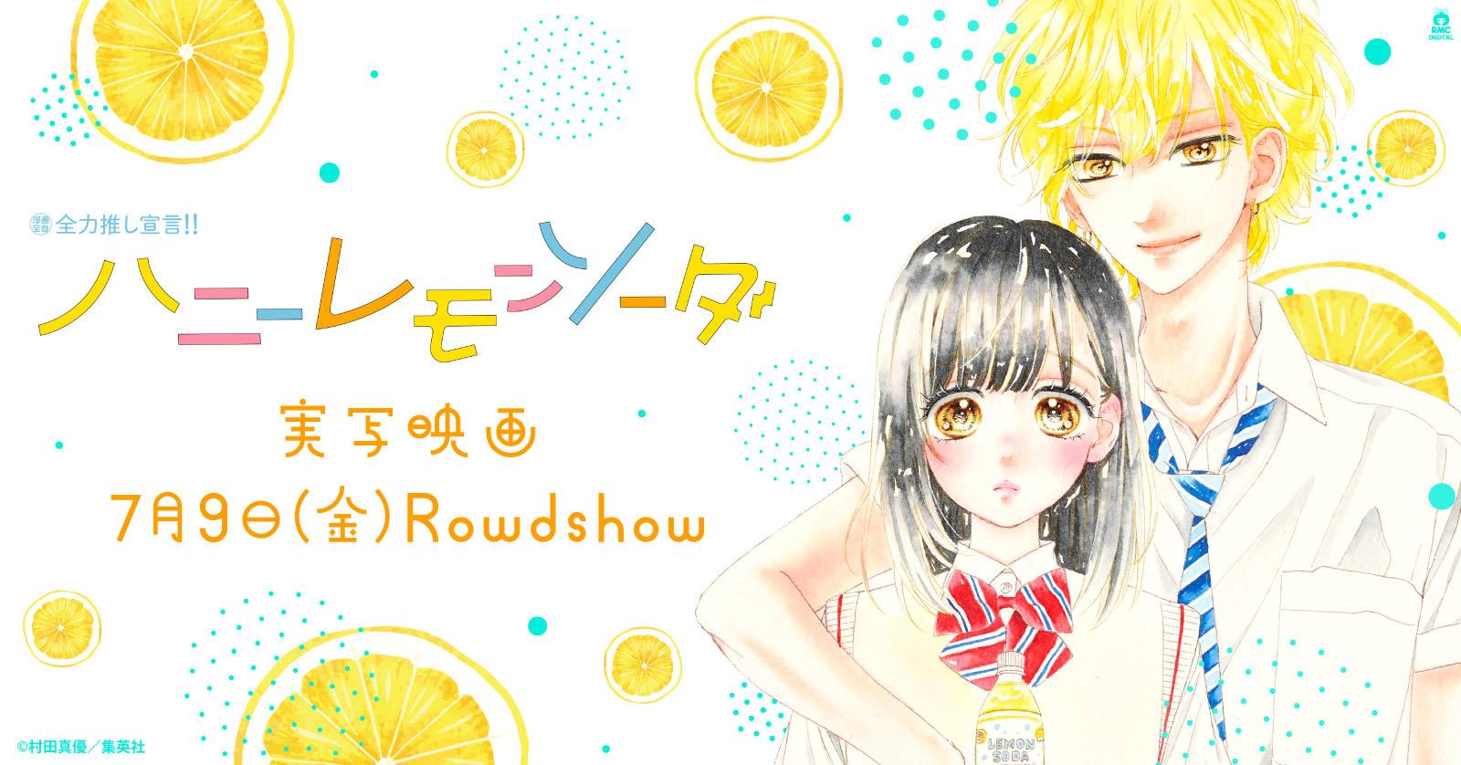 【全力推し宣言!!】『ハニーレモンソーダ』特集ページ