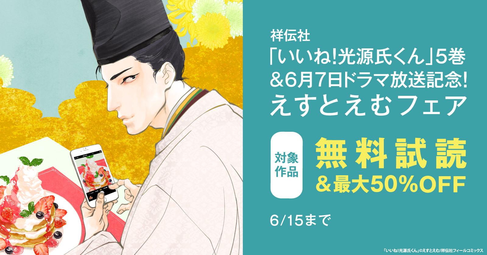 「いいね!光源氏くん」5巻&6月7日ドラマ放送記念!えすとえむフェア